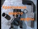 Замена резиновой муфты мотоцикла Урал на ГУК крестовину