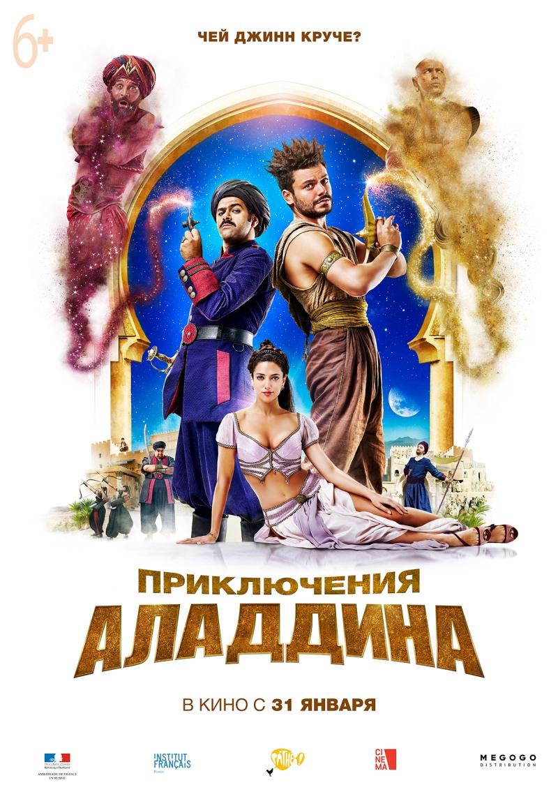 Приключения Аладдина (16+)