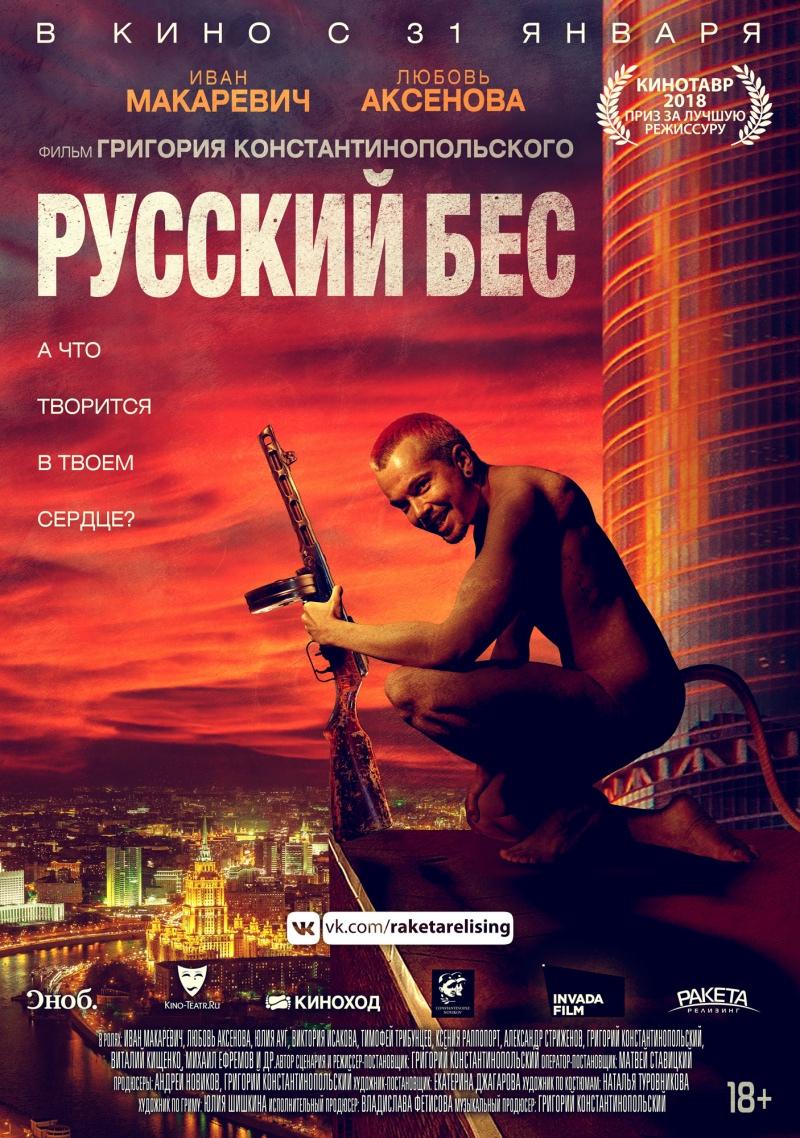 Русский Бес (18+)