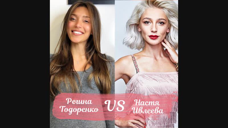 Кто из девушек лучше?