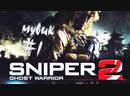 Мувик из фрагов ➤ Sniper: Ghost Warrior 2 1