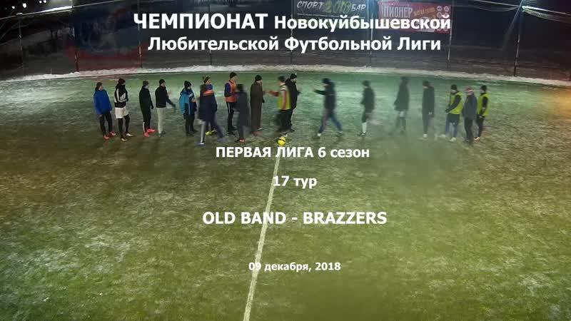 6 сезон Первая лига 17 тур OId Band - BRAZZERS 09.12.2018 8-2