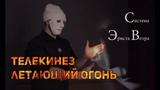 Telekinesis with Zippo - Телекинез с зажигалкой Zippo