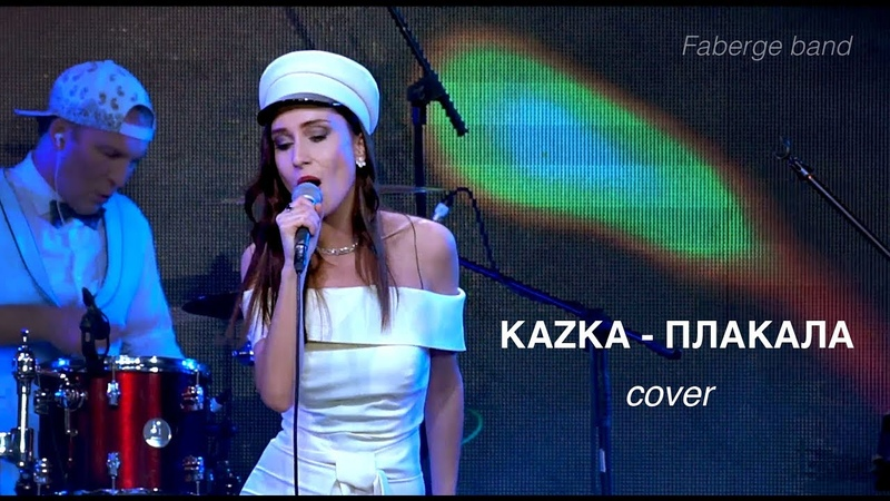ПЛАКАЛА - КАЗКА cover by Faberge band (2й куплет)