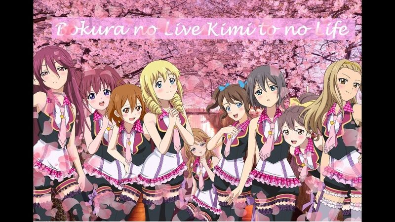 [ SGN ] ~Love Live School Idol Project ~ Bokura no Live Kimi to no Life