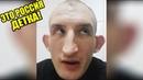 ЭТО РОССИЯ ДЕТКА!ЧУДНЫЕ ЛЮДИ РОССИИ ЛУЧШИЕ РУССКИЕ ПРИКОЛЫ 12 МИНУТ РЖАЧА УЛИЧНЫЙ АКРОБАТ-359