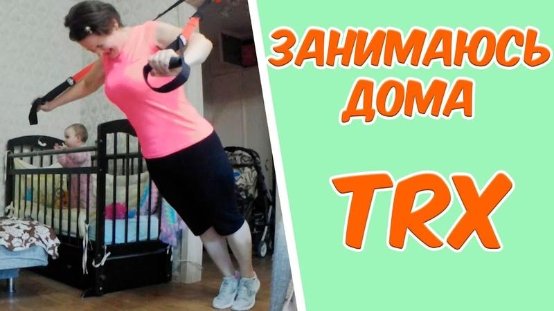 Петли TRX для начинающих Домашняя тренировка для похудения Спорт для похудения