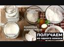 Из одного кокоса — 400-450 мл молока, 80-120 г кокосового масла, стакан кокосовой стружки или муки