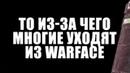 То из-за чего игроки уходят из Warface. OMG!