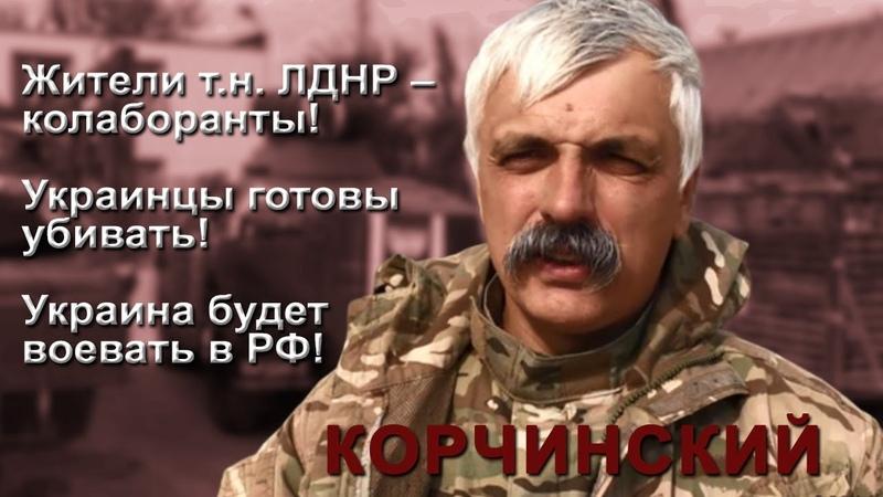 Корчинский Украина войной вернет Донбасс Луганск и Донецк будут уничтожены