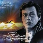 Николай Караченцов альбом Золотая коллекция Часть 1