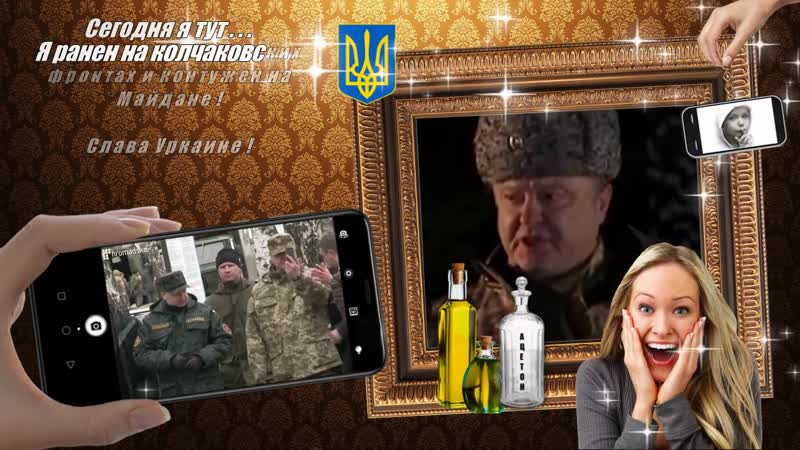 Петро Порошенко Я на колчаковских фронтах ранен и контужен на Майдане