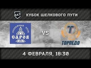 ХК Саров (Саров) - Торпедо (Усть-Каменогорск)