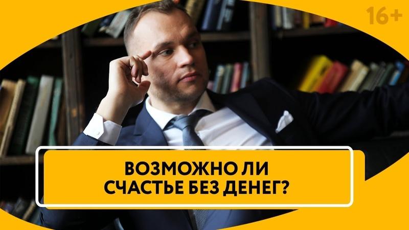 Как деньги влияют на уровень счастья Личные финансы и счастливая жизнь Максим Темченко 16