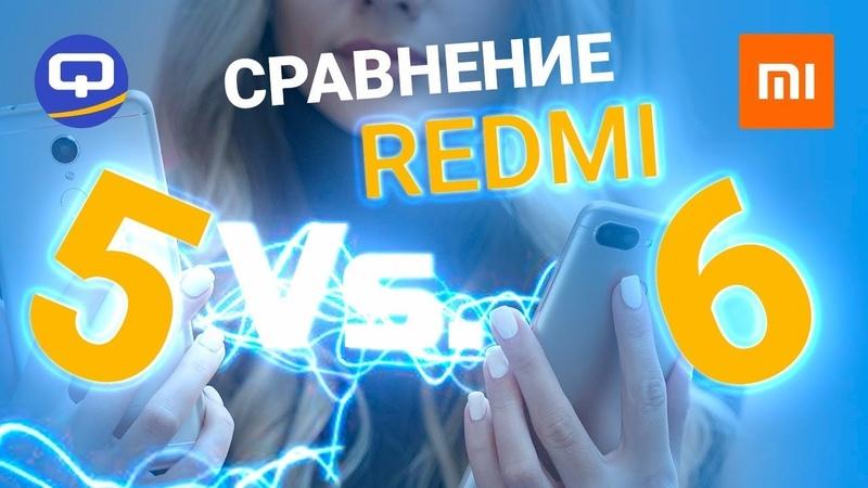 Сравнение Xiaomi Redmi 5 и Xiaomi Redmi 6 / QUKE.RU /