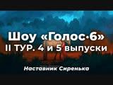 Шоу Голос 5. 2 тур, 3 и 4 выпуски.