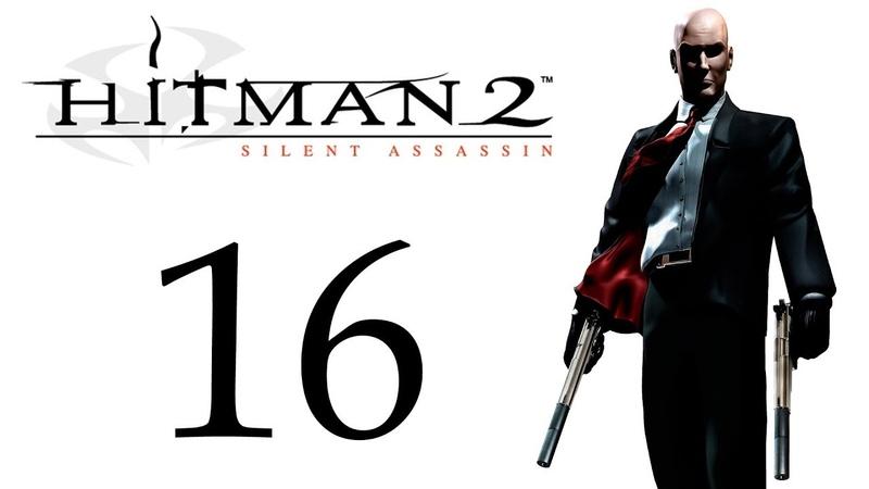 Hitman 2: Silent Assassin - Слепое прохождение - Миссия 16 - Подземная крыса [16] | PC