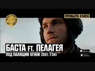 Премьера клипа! Баста и Пелагея - Под палящим огнем (OST T-34) [ft feat]