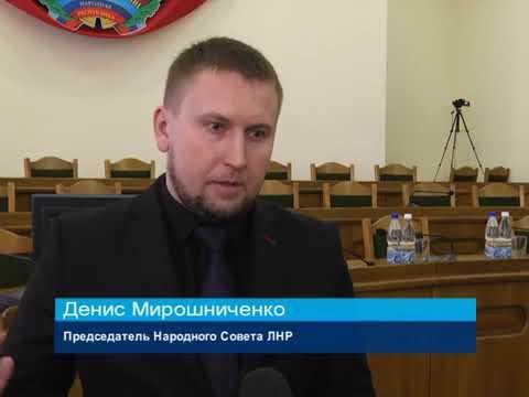 Межпарламентское соглашение о сотрудничестве станет толчком для дальнейшего развития ЛНР и Крыма