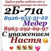 Nastya Abieva