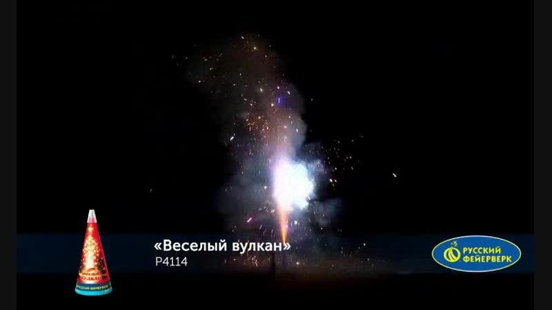 Фейерверк Веселый вулкан