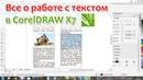 Все о работе с текстом в CorelDRAW X7