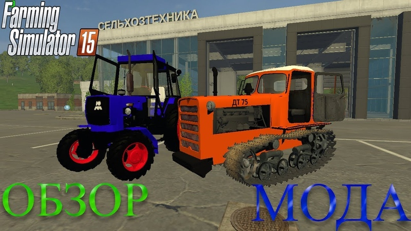 Обзор. ДТ 75 Казахстан и ЮМЗ. Farming Simulator 2015