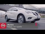 Nissan Murano. Бизнес тест-драйв