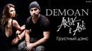 Artik Asti x Артем Качер - Грустный дэнс Demoan remix Radio Edit№2