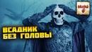 ВСАДНИК БЕЗ ГОЛОВЫ История, способности, оружие МонстрОбзор фильма «Сонная Лощина»