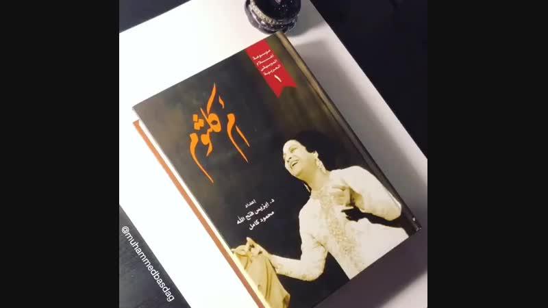 Написание Enta oumri от турецкого каллиграфа и композитора Мухаммеда Башдага
