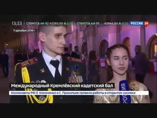 В Москве более полутора тысяч кадетов одновременно исполнили вальс - Россия