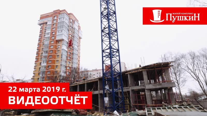 Видеоотчет о ходе строительства от 22 марта 2019 г в ЖК Пушкин в Нижнем Новгороде