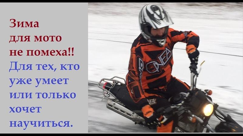 Вождение мотоцикла на льду. Всерьез или просто для фана.
