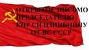 Открытое письмо Председателю КИТАЯ СИ ЦЗИНЬПИНУ от ВС СССР