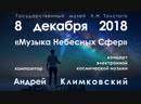 8 декабря 2018 концерт «Музыка Небесных Сфер» композитора Андрея Климковского