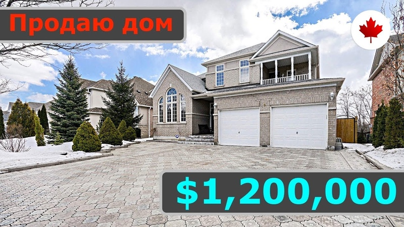 Продаю дом $1 200 000 CAD Richmond Hill Oнтарио
