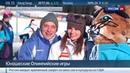 Новости на Россия 24 • На юношеских Играх в Лиллехаммере разыграют первые медали в фигурном катании