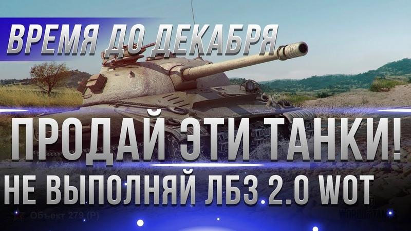 СРОЧНО ПРОДАЙ ЭТИ ТАНКИ ДО ДЕКАБРЯ! И НЕ ВЫПОЛНЯЙ ЛБЗ 2.0 НА ХИМЕРУ И ОБЪЕКТ 279 Р world of tanks
