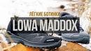 Лёгкие ботинки Maddox Lo TF GTX Lowa Сделано в Германии