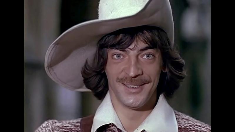 Д'Артаньян и три мушкетера (1979) музыкальная комедия