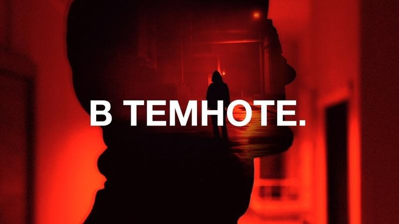 Премьера! Noize MC — В темноте