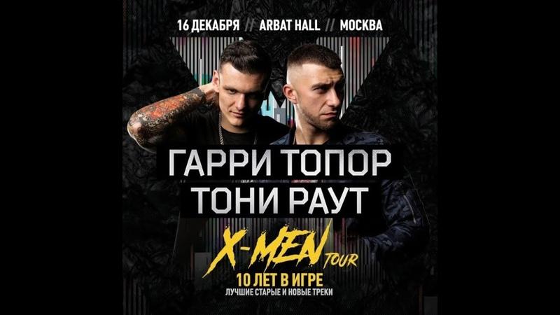 16.12 ГАРРИ ТОПОР И ТОНИ РАУТ (Москва)