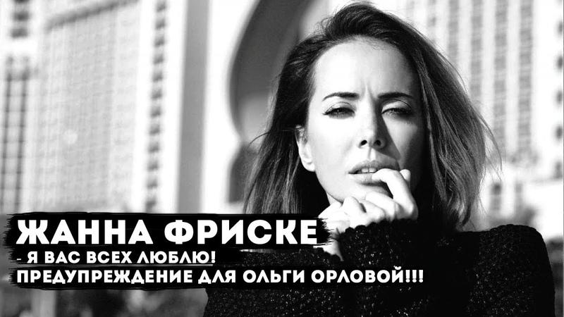 Жанна Фриске: Связь с Душой ► Какое Предупреждение сказала Жанна подруге Ольге Орловой!