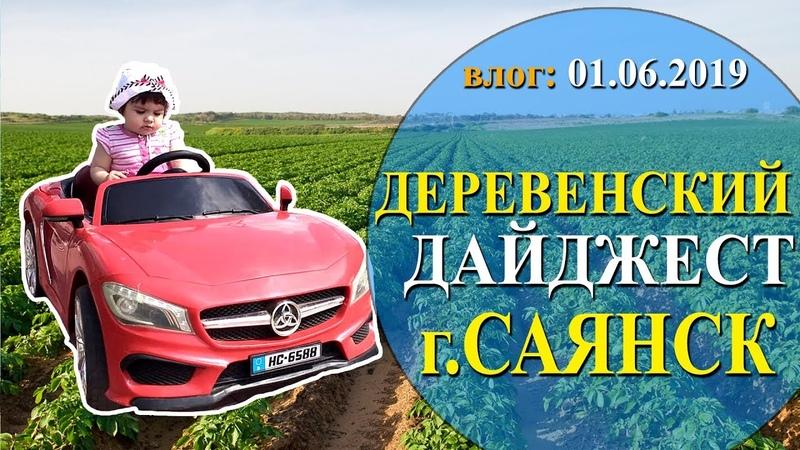 ДЕРЕВЕНСКИЙ ДАЙДЖЕСТ поездка в г.САЯНСК