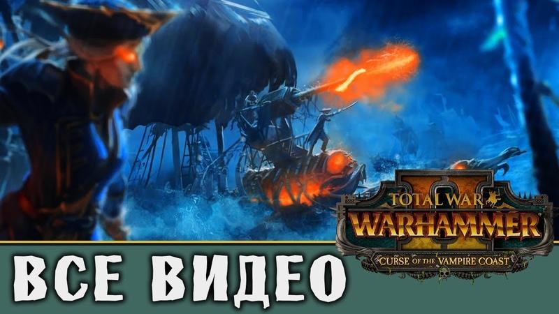 Зомби Пираты - все игровые видео (Лютор Харкон) Total War Warhammer 2
