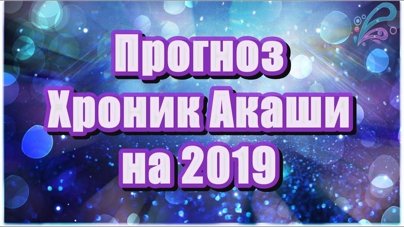🔹Прогноз Хроник Акаши на 2019