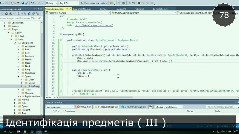 Unity3D Українською. Моя RPG. Ідентифікація предметів ( III )