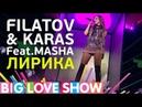 Filatov Karas Feat. Masha - Лирика [Big Love Show 2017]