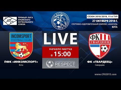 ПЛ КФС 201819. 11-й тур. ПФК Инкомспорт (Ялта) — ФК Гвардеец (Скворцово). (27.10.2018)
